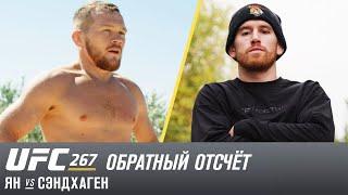UFC-267-vs-1-1