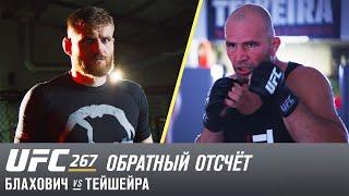 UFC-267-vs-1-2